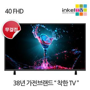 인켈 40인치 Full HD LED TV 스탠드형 자가설치